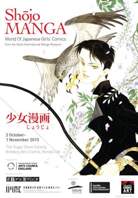 LICAF Shojo Manga Exhibition