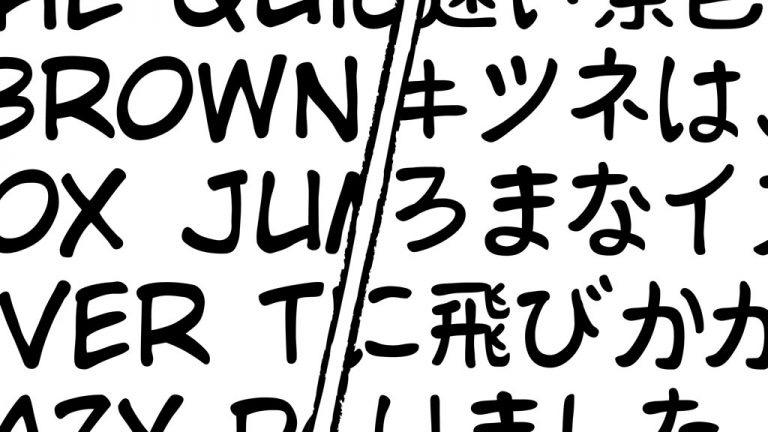 Wildwords Manga Font Image English/ Japanese