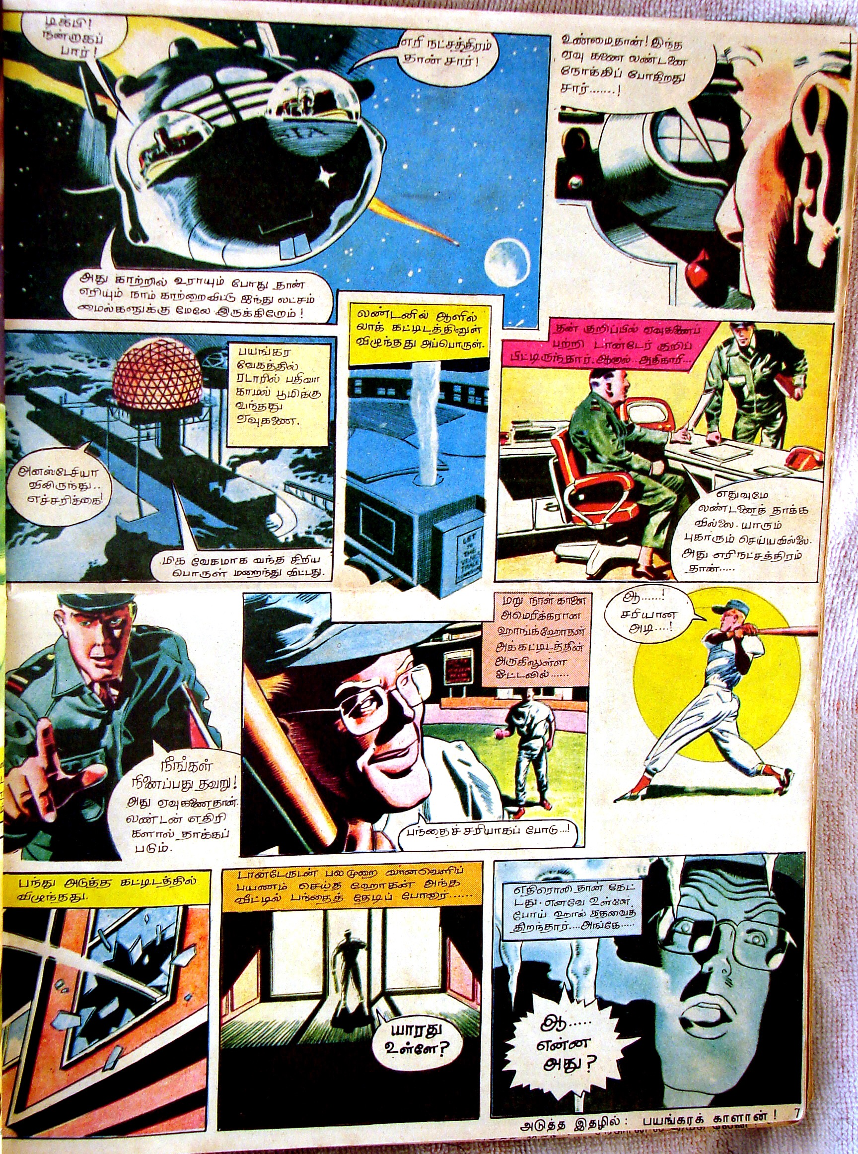 The second page of Dan Dare's first Indian publication in Falcon