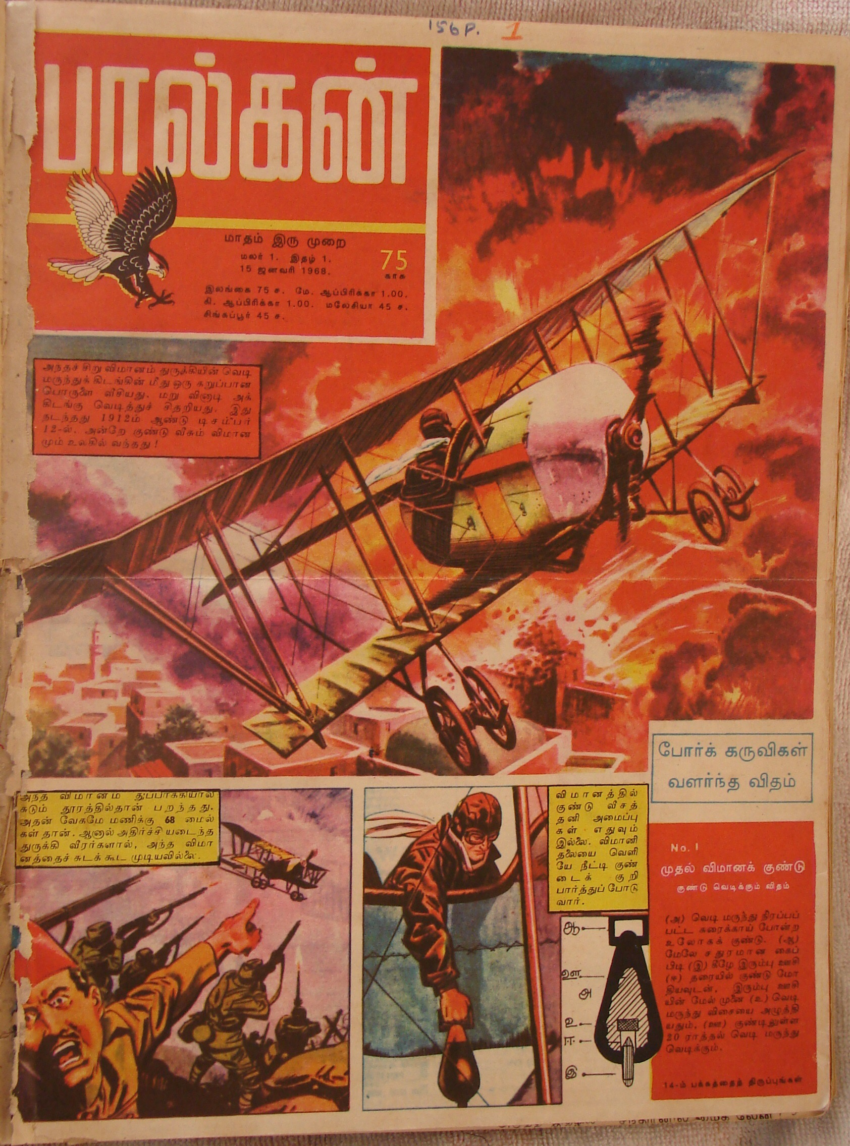 The cover of the first issue of the short-lived Indian version of Eagle - Falcon Issue One