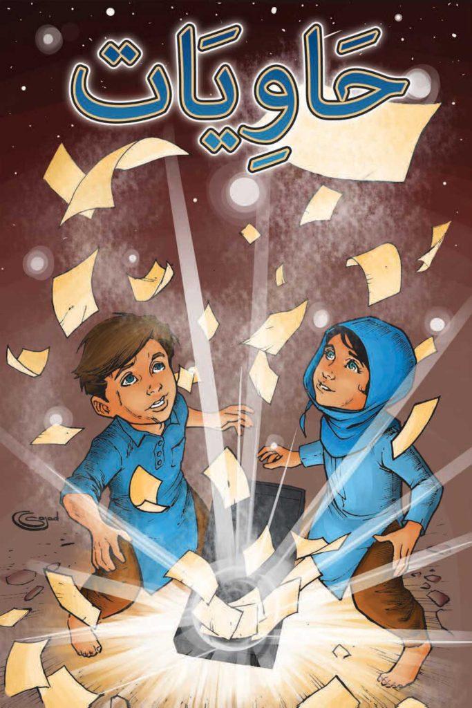 Haawiyat Cover