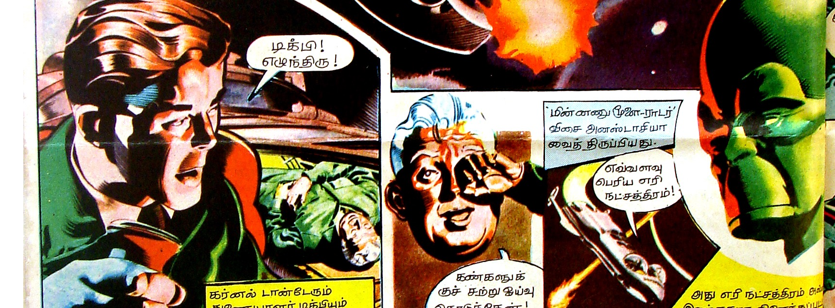 Dan Dare in India - SNIP