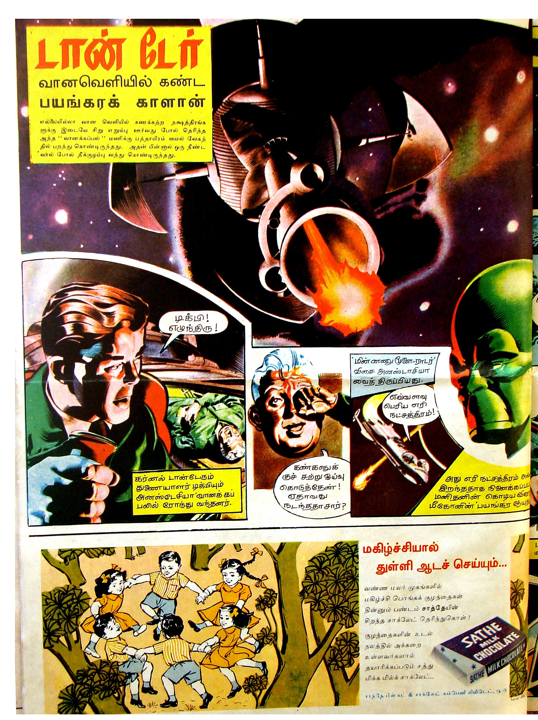 Dan Dare's first appearance in India, in Falcon Issue One.