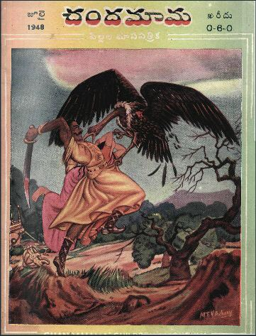 A 1947 cover for Chandamama