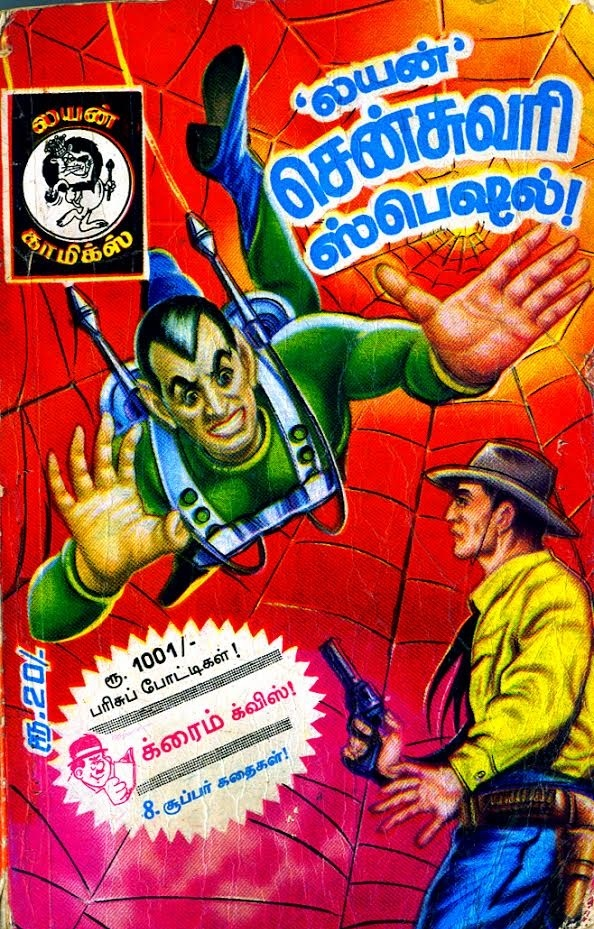 Lion Comics Issue No 100 Century Special - Spider Vs Pani Prabhu - Cover