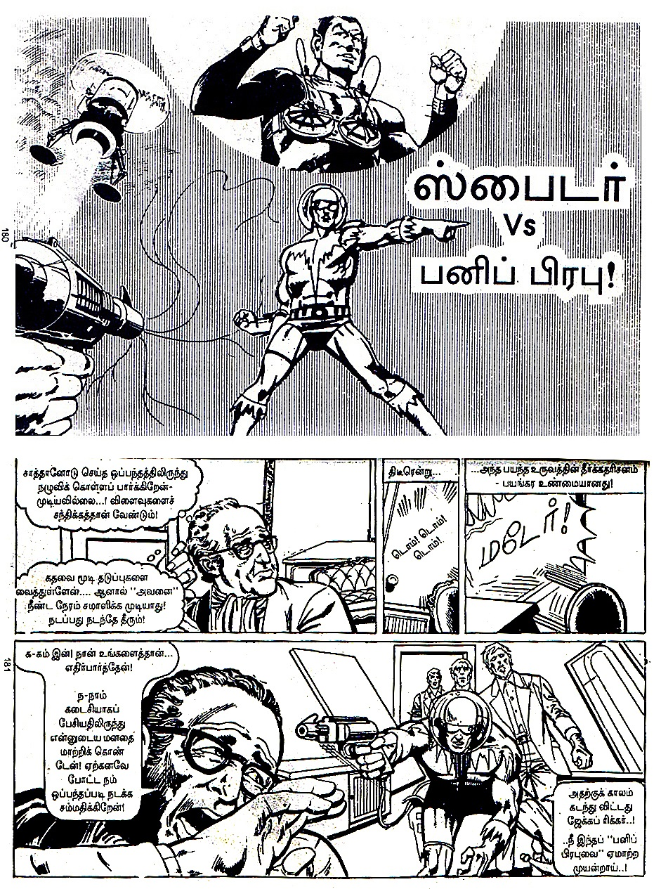 Lion Comics Issue No 100 Century Special - Spider Vs Pani Prabhu - Page 1