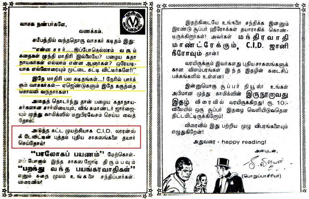 "The ""Paralogap Payanam Hotline"" pages for Muthu Comics Issue Number 194 announcing ""new"" CID Lawrance (Barracuda) stories"