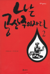 "South Korean ""I Am a Communist"" Comic"