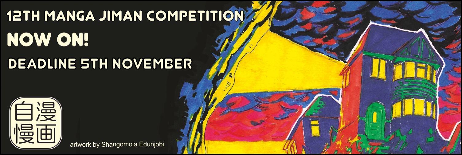 Manga Jiman Competition Poster 2018